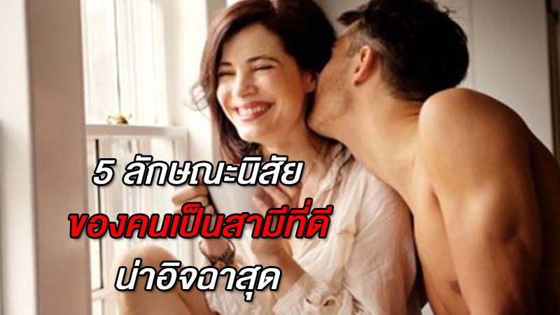 5 ลักษณะนิสัยของคนเป็นสามีที่ดี น่าอิจฉาสุด