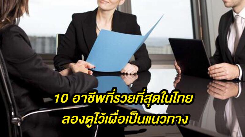10 อาชีพที่รวยที่สุดในไทย ลองดูไว้เผื่อเป็นแนวทาง