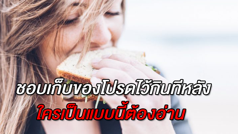 ชอบเก็บของโปรดไว้กินทีหลัง ใครเป็นแบบนี้ต้องอ่าน ทายนิสัยจาก ''การกินอาหาร''
