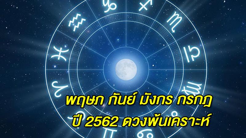 งานนี้ชัวร์ๆ ''หมอกฤษณ์ คอนเฟิร์ม''  พฤษภ กันย์ มังกร กรกฎ ปี 2562 ดวงพ้นเคราะห์