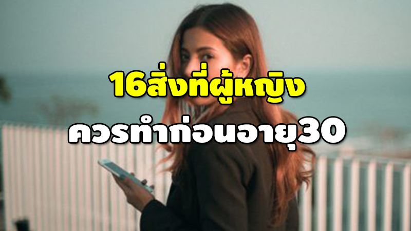 16สิ่งที่ผู้หญิง ควรทำก่อนอายุ30