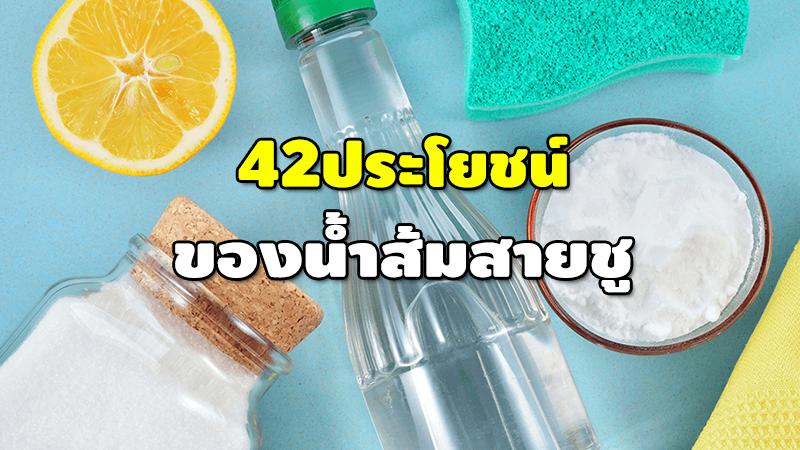 42 ประโยชน์ ของน้ำส้มสายชู