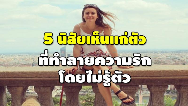 5 นิสัยเห็นแก่ตัว ที่ทำลายความรัก โดยไม่รู้ตัว