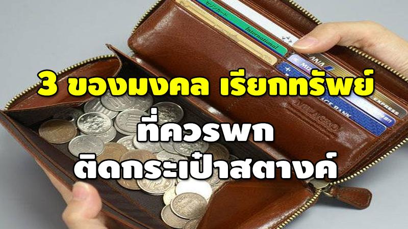 3 ของมงคล เรียกทรัพย์ ที่ควรพก ติดกระเป๋าสตางค์