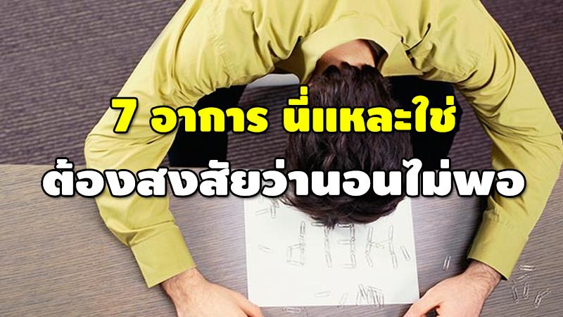 7 อาการ นี่แหละใช่ ต้องสงสัยว่านอนไม่พอ