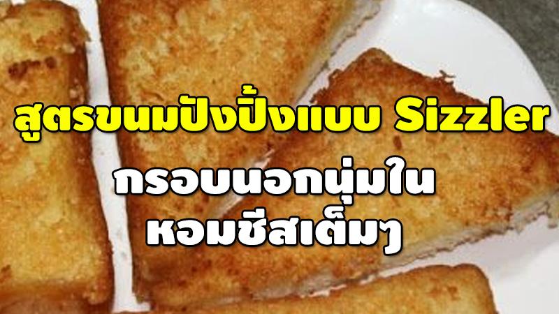 สูตรขนมปังปิ้งแบบ Sizzler กรอบนอกนุ่มใน หอมชีสเต็มๆ