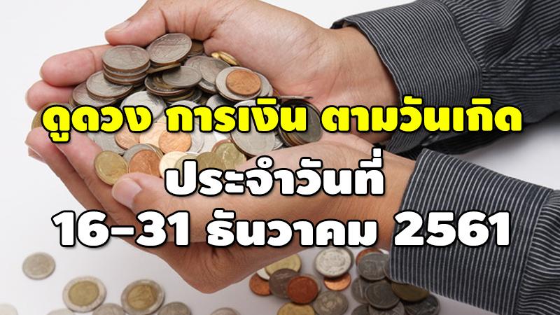 ดูดวง การเงิน ตามวันเกิด ประจำวันที่ 16-31 ธันวาคม 2561
