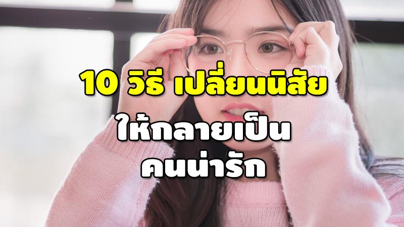 10 วิธี เปลี่ยนนิสัย ให้กลายเป็น คนน่ารัก