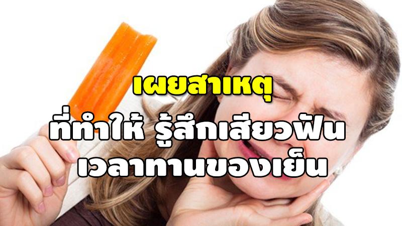 เผยสาเหตุ ที่ทำให้ รู้สึกเสียวฟัน เวลาทานของเย็น