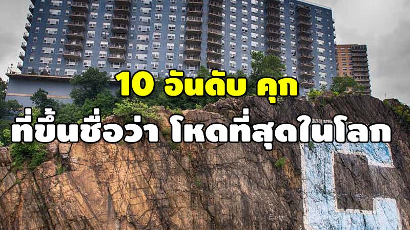 10 อันดับ คุก ที่ขึ้นชื่อว่า โหดที่สุดในโลก