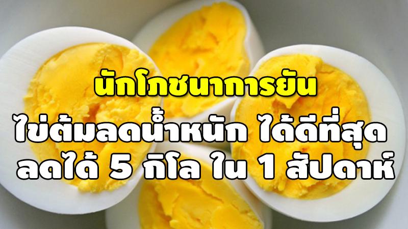 นักโภชนาการยัน ไข่ต้มลดน้ำหนัก ได้ดีที่สุด ลดได้ 5 กิโล ใน 1 สัปดาห์