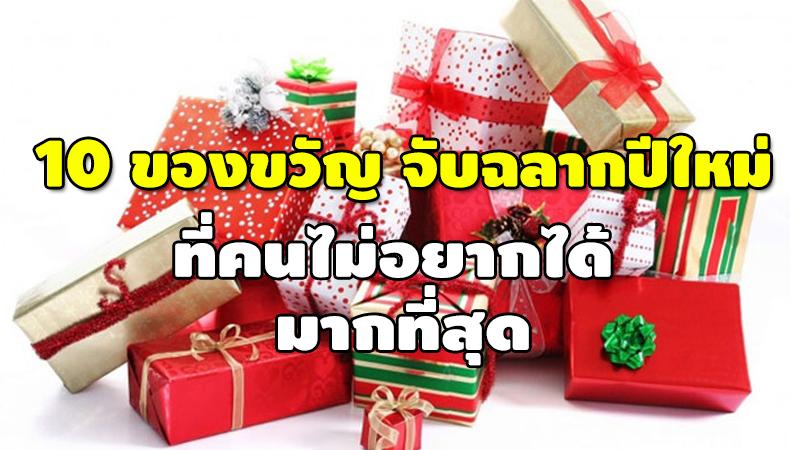 10 ของขวัญ จับฉลากปีใหม่ ที่คนไม่อยากได้ มากที่สุด