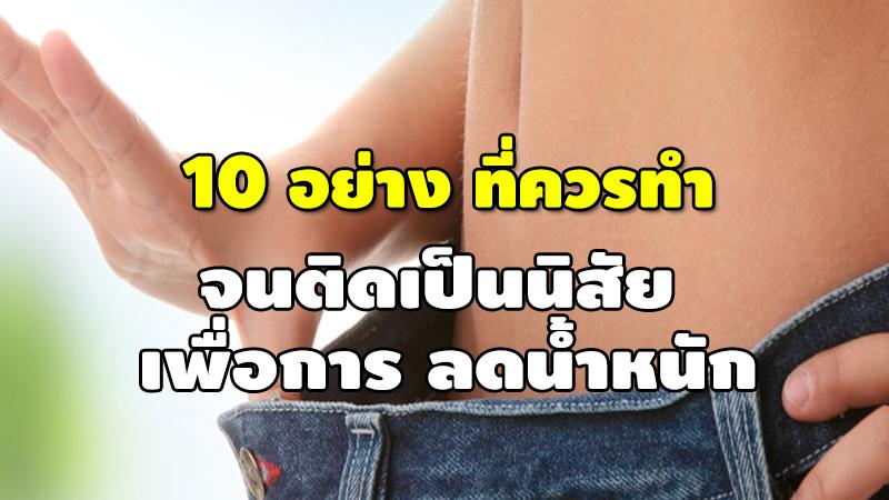 10 อย่าง ที่ควรทำ จนติดเป็นนิสัย เพื่อการ ลดน้ำหนัก