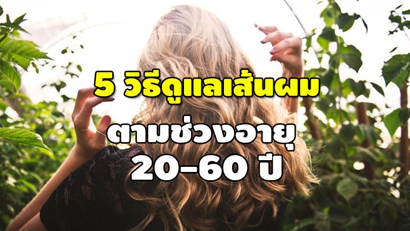 5 วิธีดูแลเส้นผม ตามช่วงอายุ 20-60 ปี