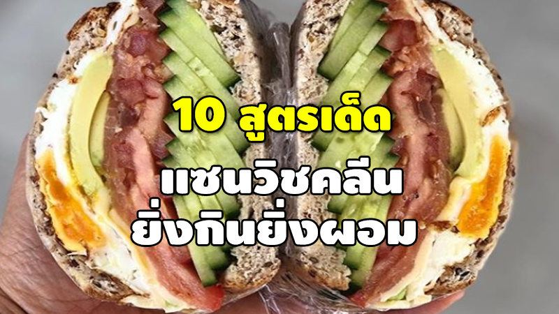 10 สูตรเด็ด แซนวิชคลีน ยิ่งกินยิ่งผอม