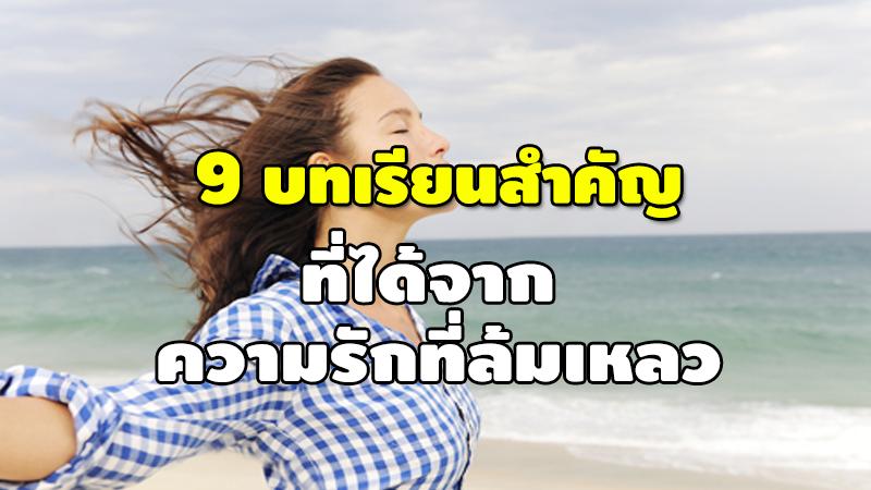 9 บทเรียนสำคัญ ที่ได้จาก ความรักที่ล้มเหลว