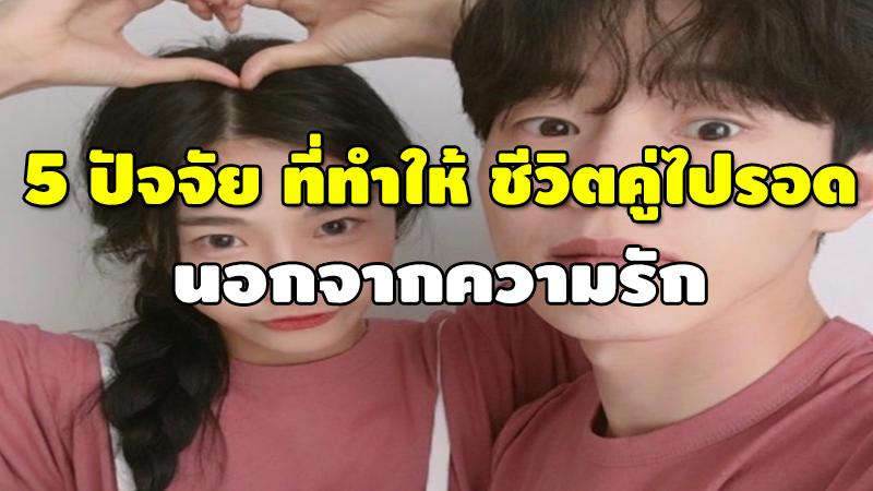 5 ปัจจัย ที่ทำให้ ชีวิตคู่ไปรอด นอกจากความรัก