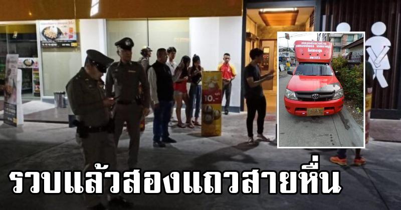 ตำรวจประชาชื่น รวบแล้วไอ้หื่น ก่อเหตุพยายามลวนลามนักศึกษาสาวภายในห้องน้ำปั้มน้ำมัน