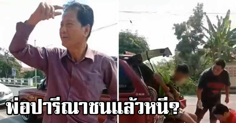 พ่อปารีณาขับรถชนคน แล้วเหมือนพยายามจะหนีหวิดชนกู้ภัย ก่อนโดนรถพยาบาลขวางไว้ทัน